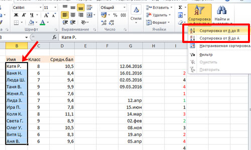 как сделать сортировку от максимального к минимальному в excel