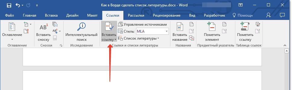 как сделать список литературы по госту в word