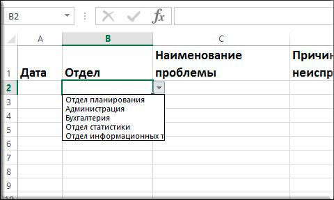 как сделать список в excel с другого листа