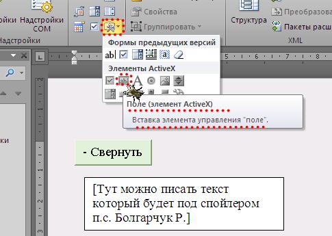 как сделать спойлер в word 2010