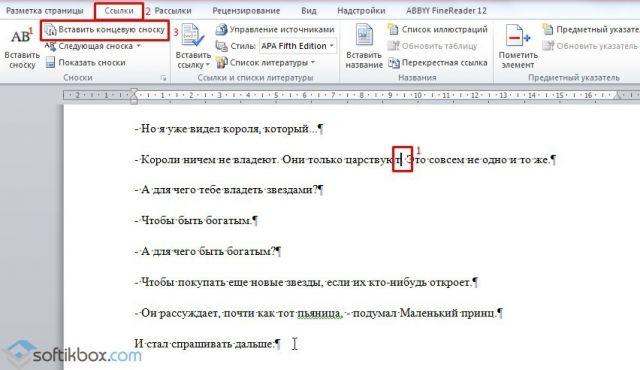 как сделать ссылки постранично в word