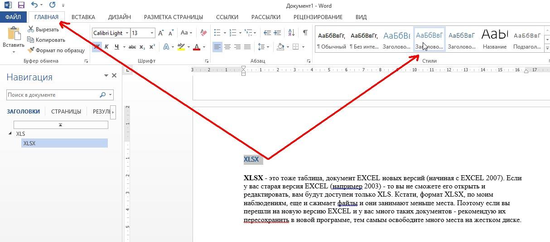 как сделать ссылки в содержании в word 2013