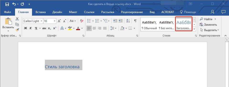 как сделать ссылку на другой документ в word