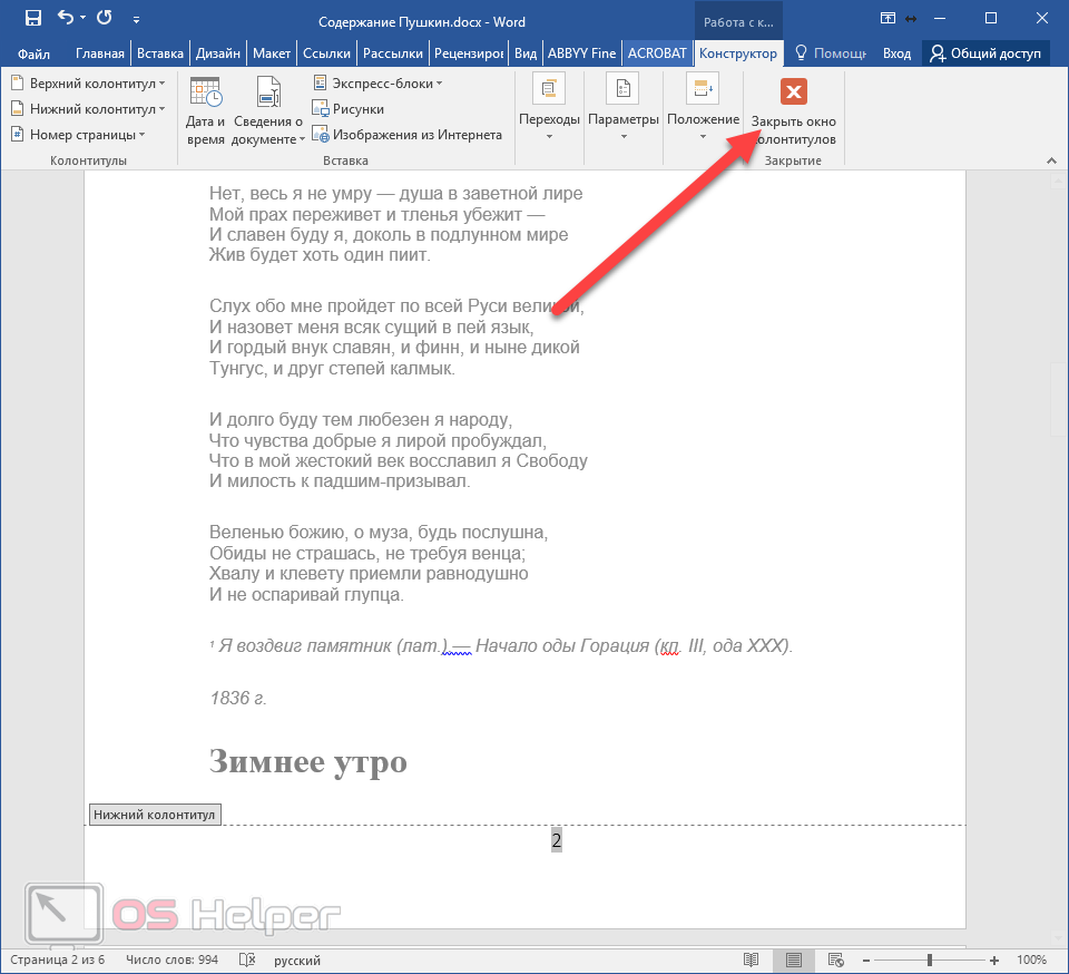 как сделать ссылку на номер страницы в word