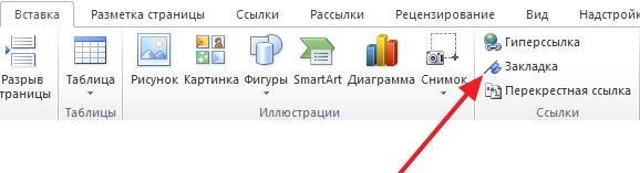 как сделать ссылку на пункт в документе word