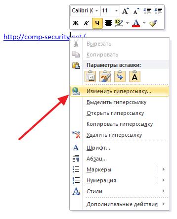как сделать ссылку на текст в документе word