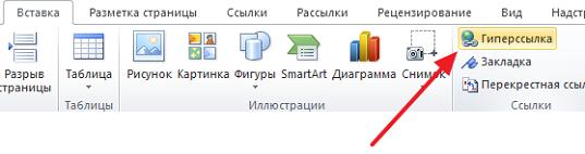 как сделать ссылку на word в html