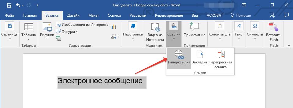 как сделать ссылку на заголовок в word