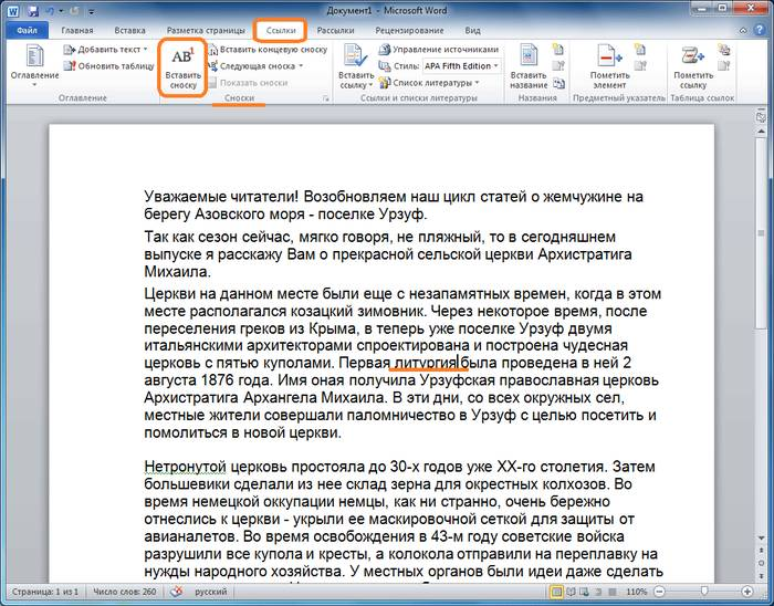 как сделать ссылку в microsoft word 2010