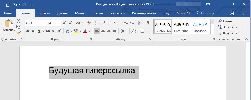 как сделать ссылку в microsoft word