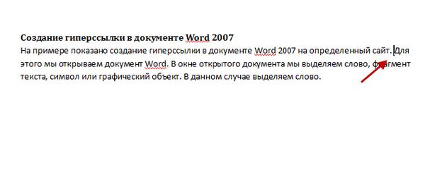 как сделать ссылку в word 2013