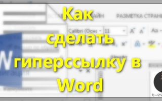 как сделать ссылку в word 2016