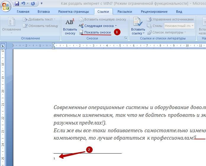 как сделать ссылку в word starter 2010