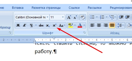 как сделать степень в word 2003