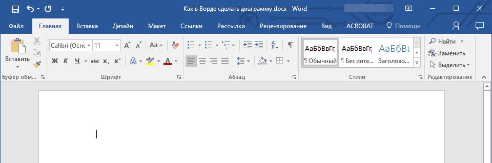 как сделать столбчатую диаграмму в word
