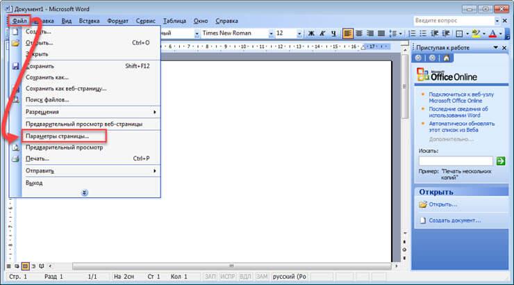 как сделать страницу альбомной в word 2003