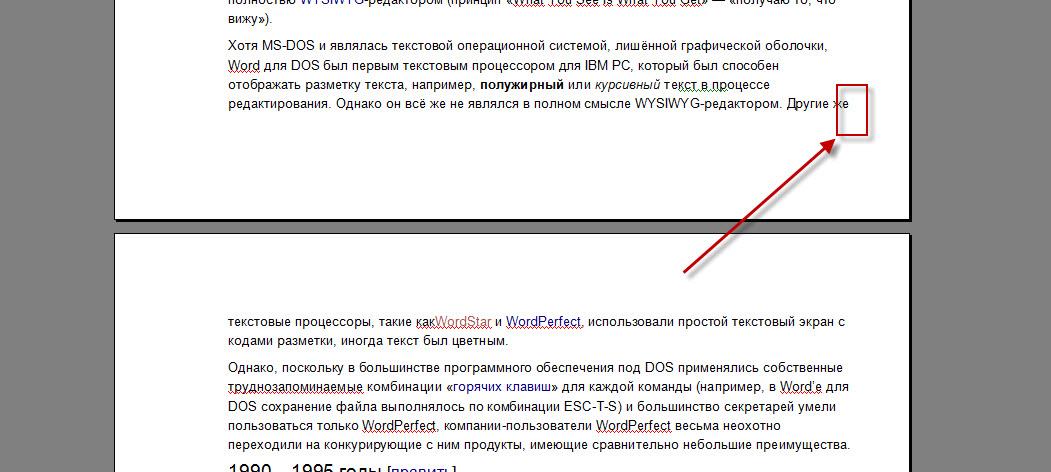 как сделать страницу горизонтальной в word 2003