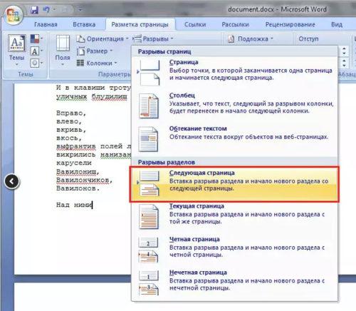 как сделать страницу горизонтальной в word 2007