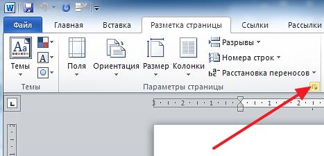 как сделать страницу горизонтальной в word 2010