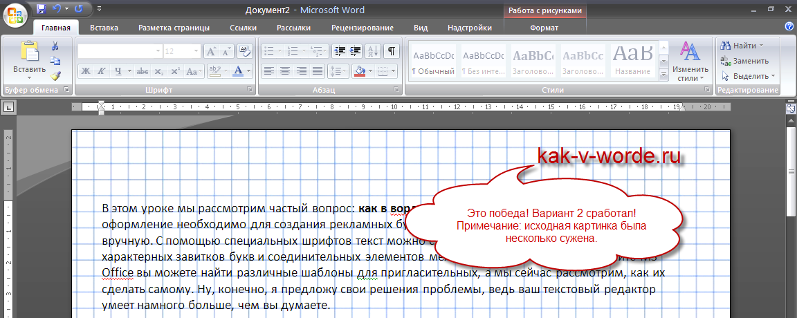 как сделать страницу в клетку в word
