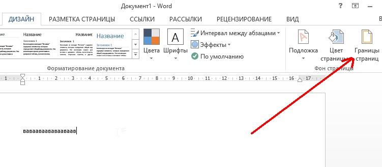 как сделать страницу в рамке в word