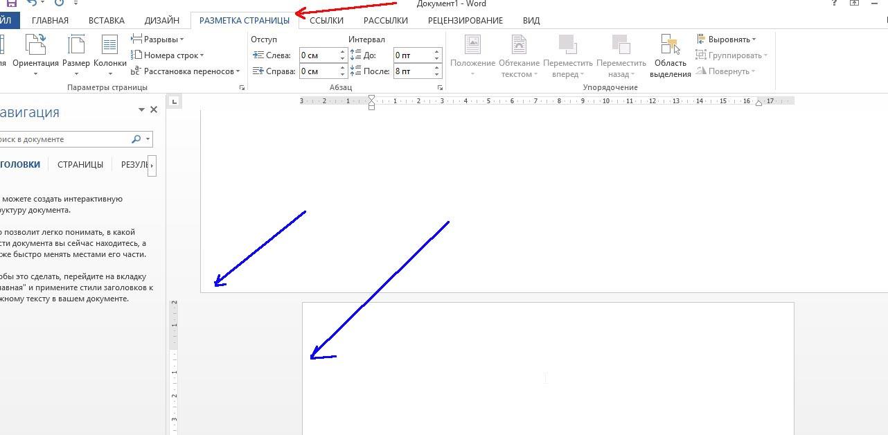 как сделать страницу в word 2013 альбомной