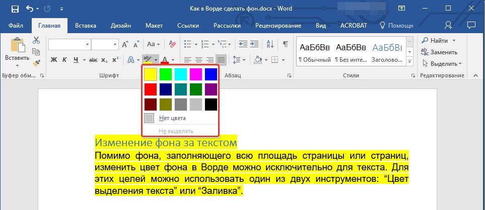 как сделать страницу в word другого цвета