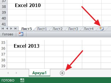 как сделать страницы в excel в 2010