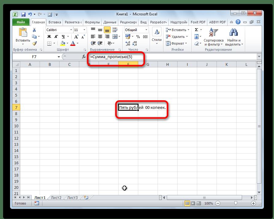 как сделать сумму прописью в excel 2003