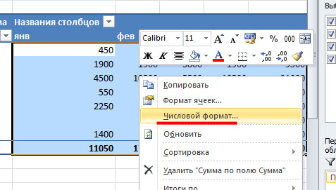 как сделать сводную таблицу в excel starter 2010