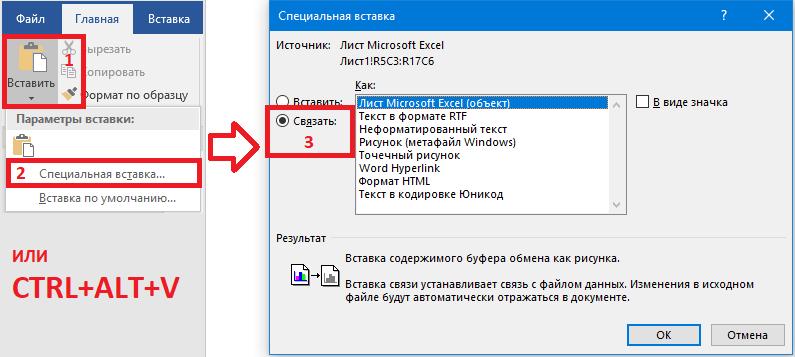 как сделать связь между файлами excel