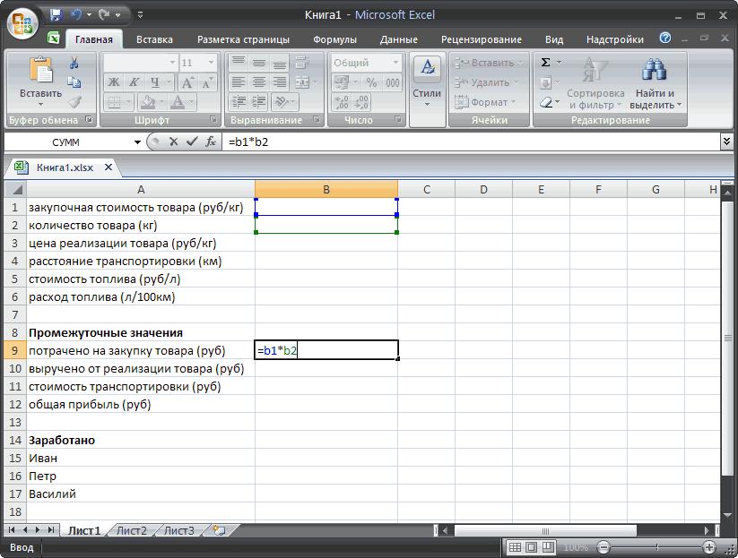 как сделать таблицу расчета цен в excel