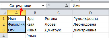 как сделать таблицу список в excel