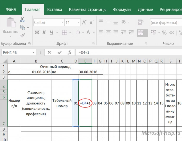 как сделать таблицу табель учета рабочего времени в excel