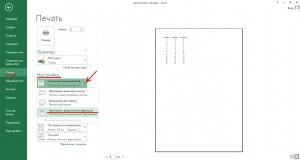 как сделать таблицу в excel  таблицу