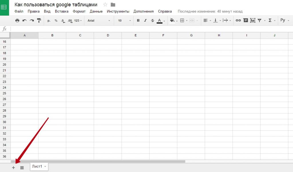 как сделать таблицу в excel в гугл