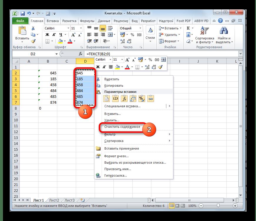 как сделать текстовый формат в excel