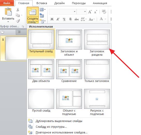 как сделать титульный слайд в powerpoint