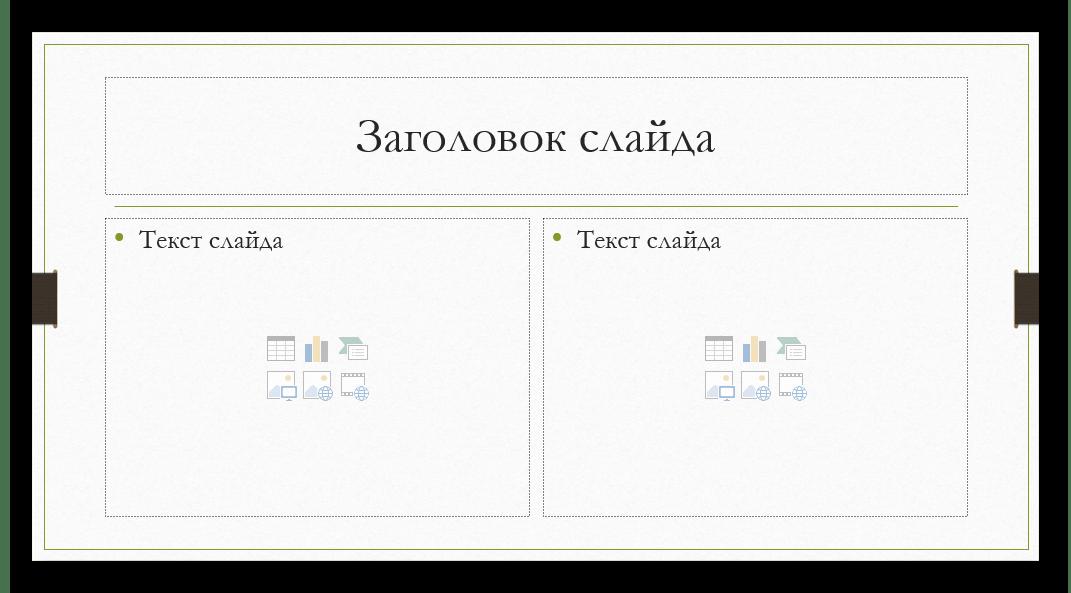 как сделать точку перед текстом в powerpoint