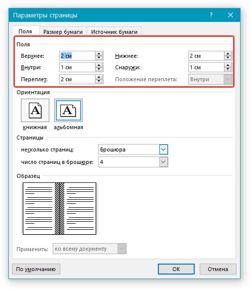как сделать в microsoft word книжный лист