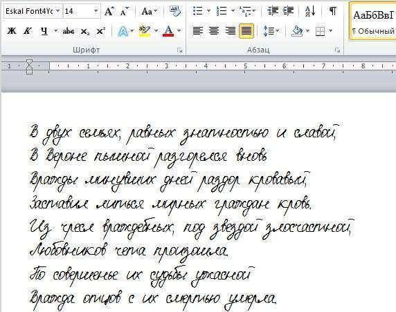 как сделать в microsoft word тетрадь