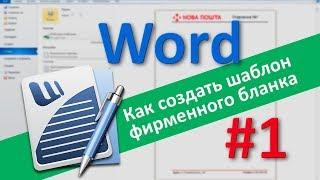 как сделать в word автозаполнение