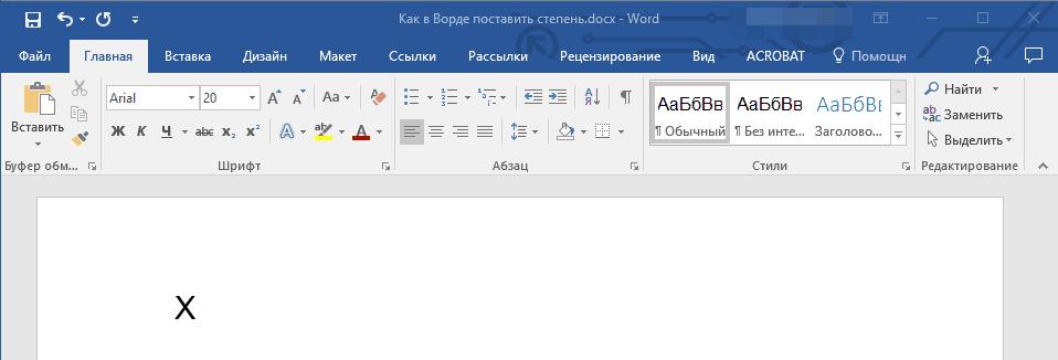 как сделать в word букву на весь лист а4