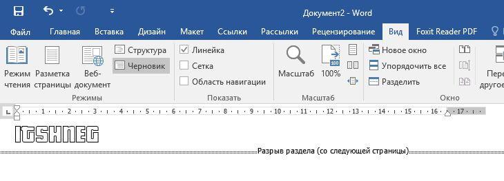 как сделать в word цифру на всю страницу