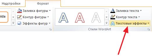 как сделать в word объемный фигурный текст