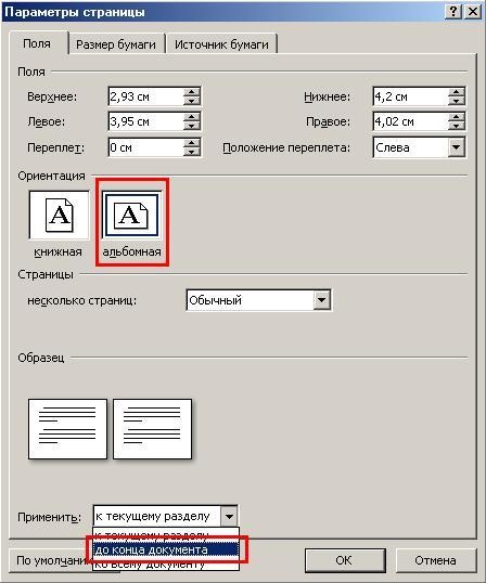 как сделать в word ориентацию только одной страницы в word