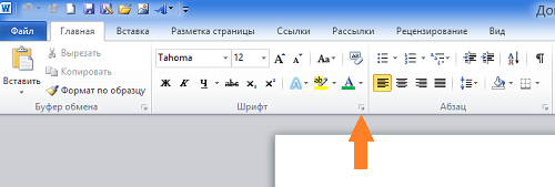 как сделать в word основной шрифт