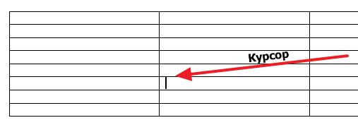как сделать в word таблицу на две части
