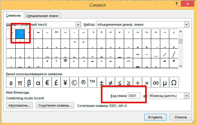 как сделать вектор в word