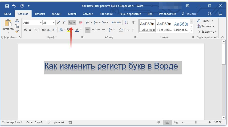 как сделать верхний регистр в word